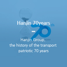 Hanjin 70years - Hanjin Group, the history of the transport patriotic 70 years